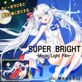 神岡ちろる SUPER BRIGHT-Magic Light Film-