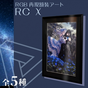 イラストフェスmini -THE BLUE-   RGBアート-RC X-